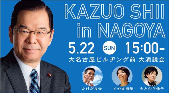 志位和夫委員長を招いての日本共産党大演説会を行います