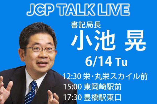 小池晃書記局長とともに豊橋駅東口で街頭宣伝を行います