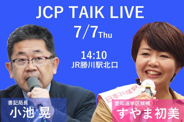 日本共産党街頭演説会(春日井)