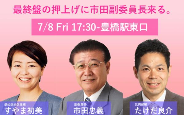 日本共産党街頭演説会(豊橋市)
