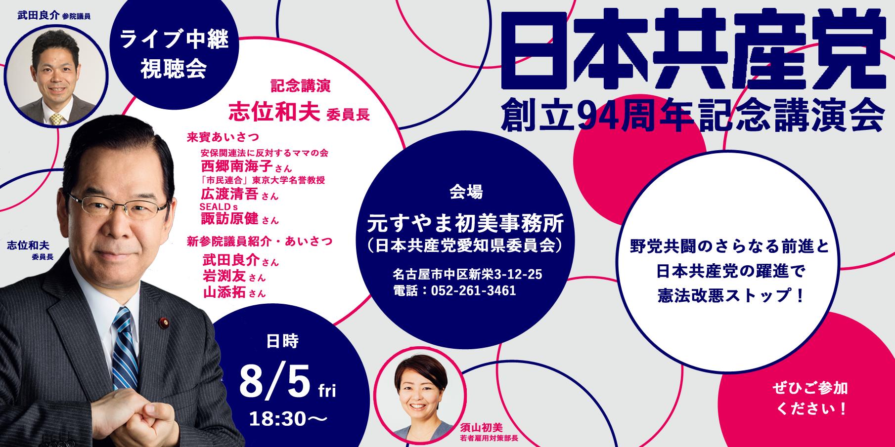 党創立94周年記念講演会
