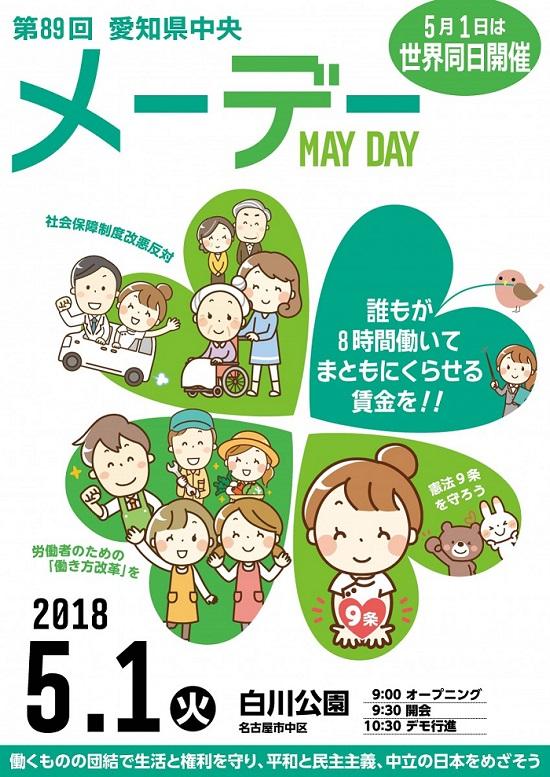 第89回愛知県中央メーデー