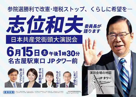 日本共産党街頭演説会で志位和夫委員長と共に訴えます