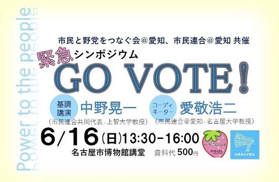 市民連合@愛知による緊急シンポジウム「GO VOTE!」に参加します